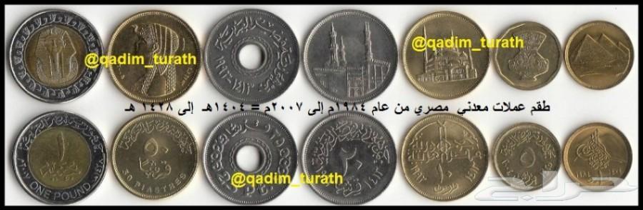 عملات سعودية و عربية وعالمية معدنية قديمة ونا
