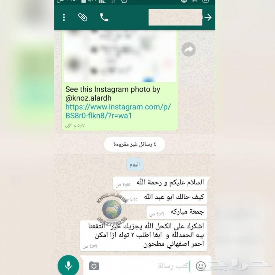 كحل أثمد احمر اصفهاني مخزن ونتائجه ممتازه