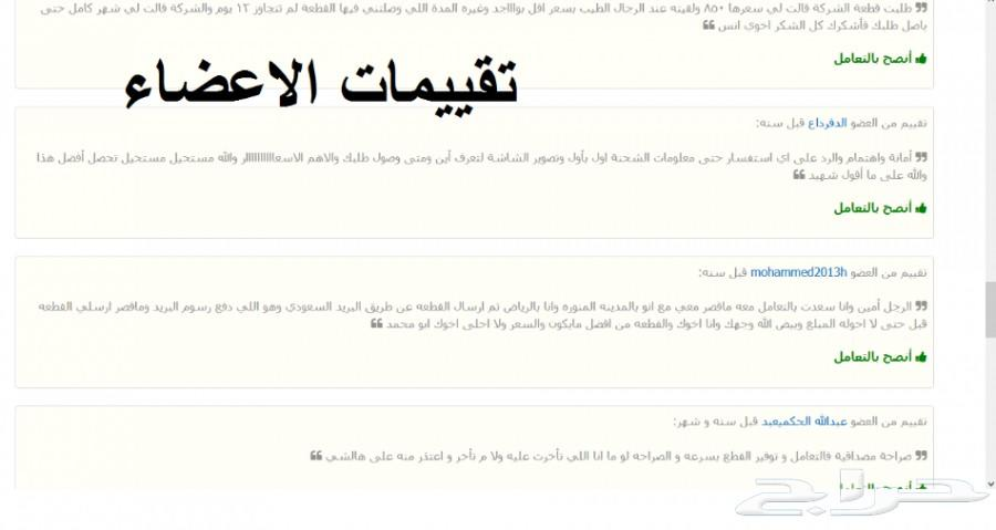 جلد مقصات واذرعه ومقصات ومساعدات للدورانقو