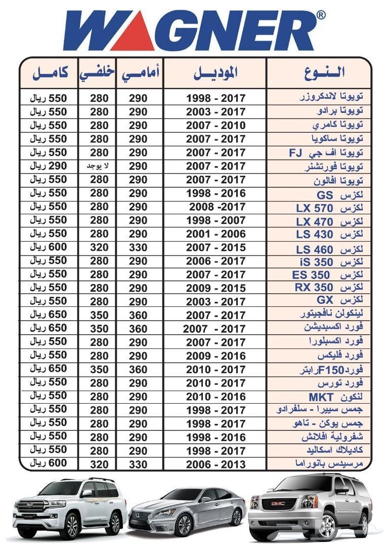 فحمات سيراميك شفرولية أفلانش 1998-2016