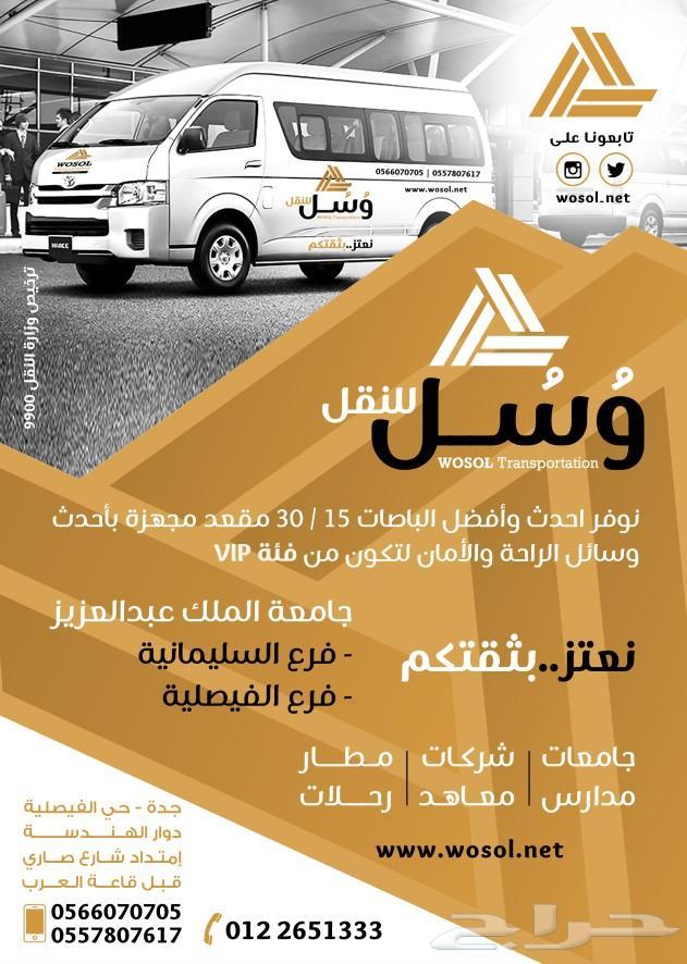 توصيل من ابحر الى جامعة الملك عبدالعزيز