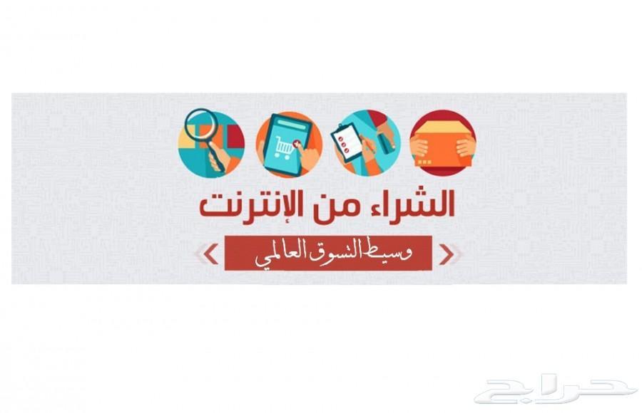 وسيط للطلب من المواقع العالمية