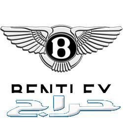 مساعدات بنتلي كونتيننتال GT فلاينج سبير