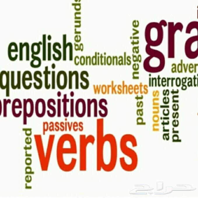 تعلم اللغة الانجليزية من التأسيس وحتى الاتقان