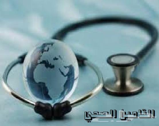 تامين طبي للعمالة فتح وثائق(ربط خلال 24 ساعه)