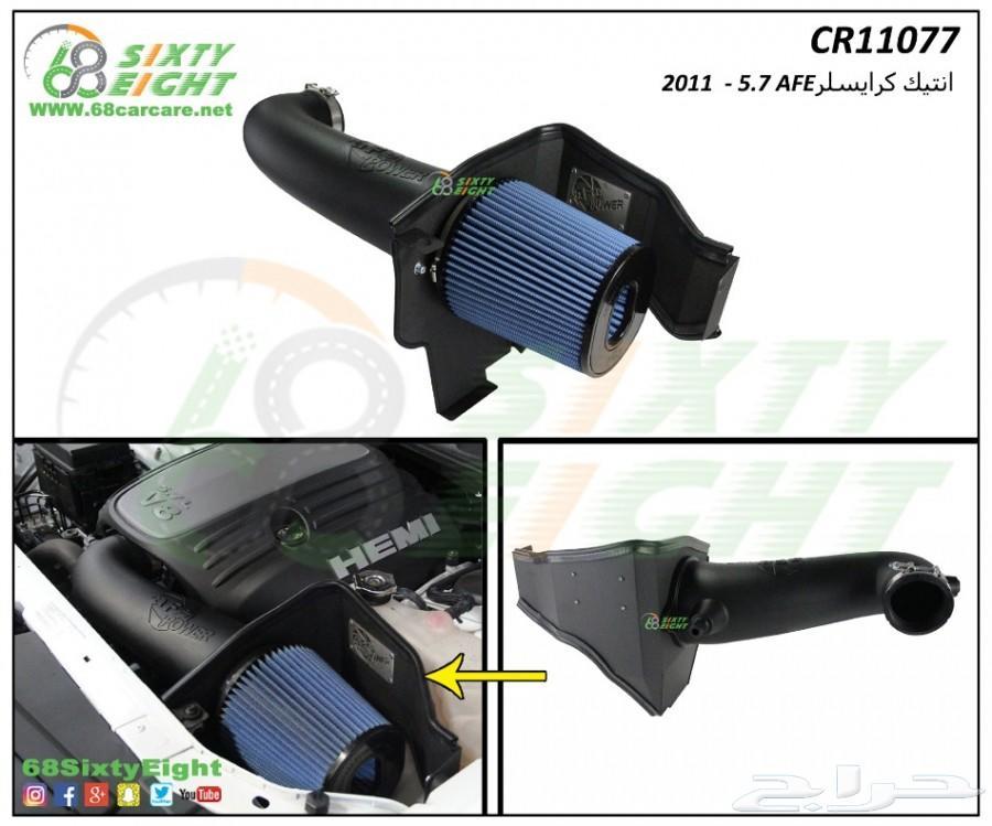 اكسسوارات-قطع غيار -تعدل محركات كرايزلر 11-14