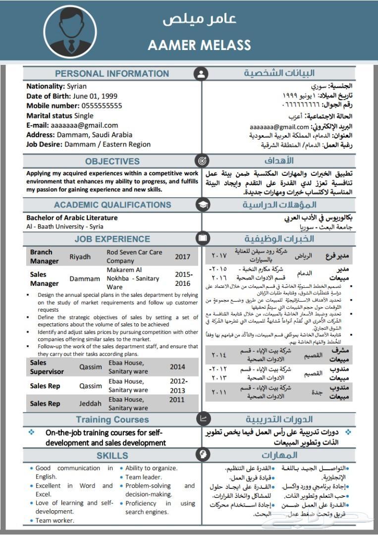 سيرة ذاتية احترافية عربي انجليزي ب 50 ريال