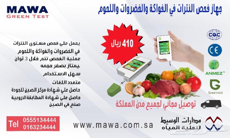 c8e633684 حراج الأجهزة | جهاز فحص النترات في الخضروات والفواكة واللحوم