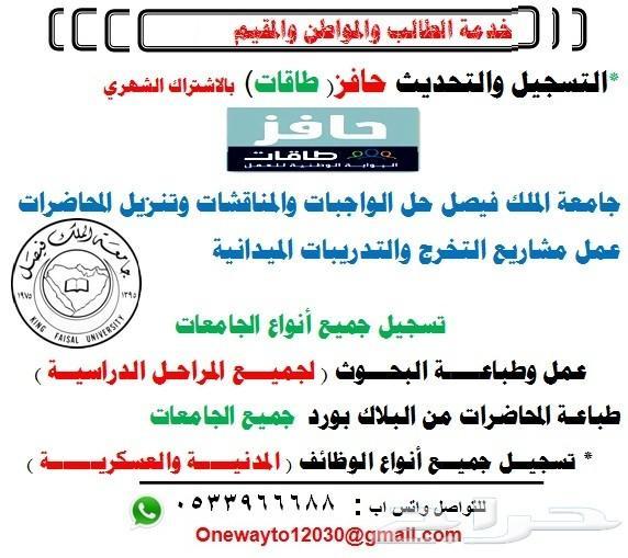 الخدمات الالكترونية وجامعة الملك فيصل