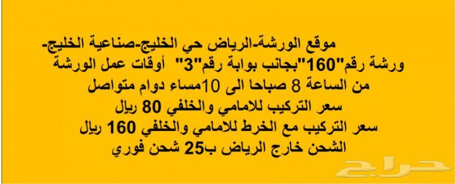 فحمات سيراميك RAV4 موديلات 2008-2018