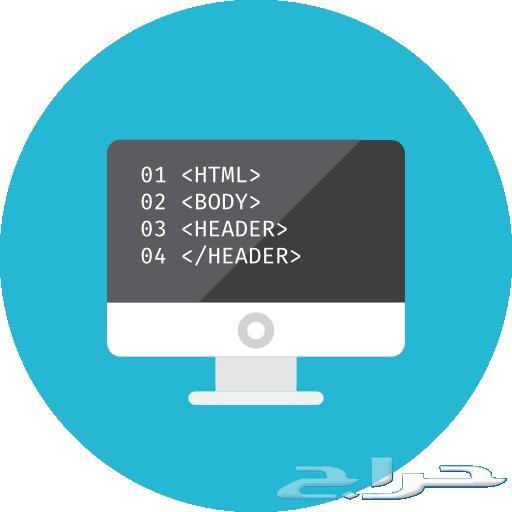 مبرمج مواقع وتطبيقات