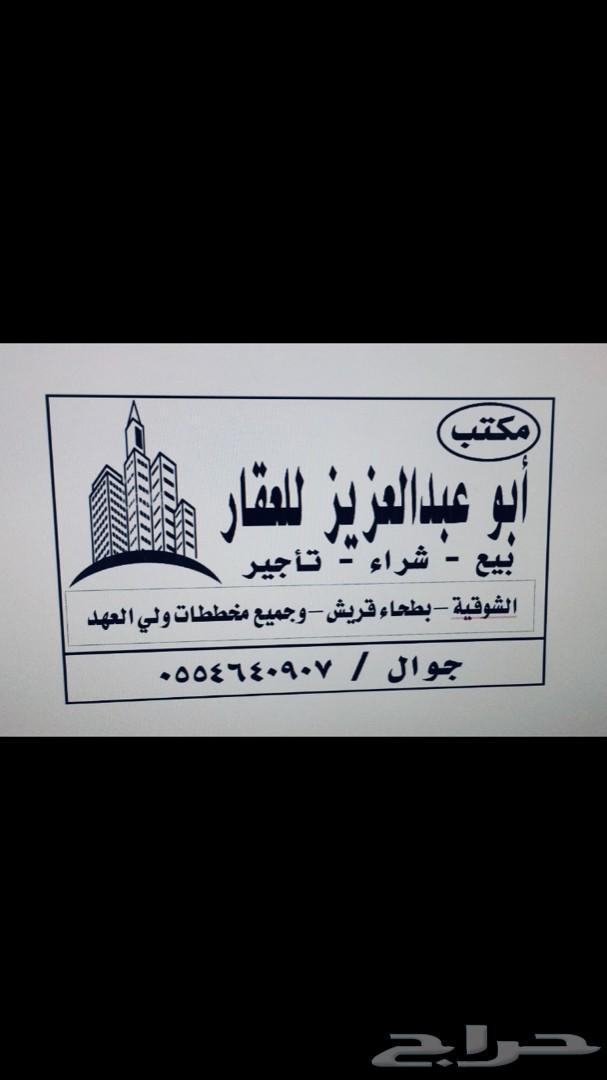 مكتب ابو(عبدالعزيز)للعقارفي مخطط ولي العهد