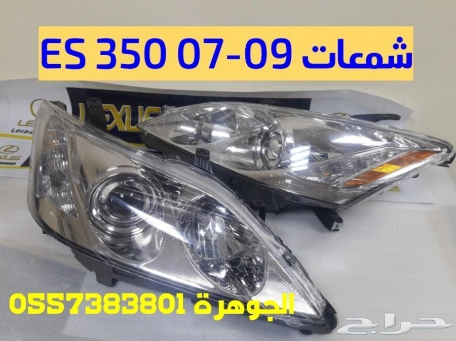 شمعات شبك صدام كشافات ES350