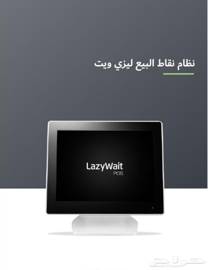 كاشير المطاعم LazyWait صور جديدة