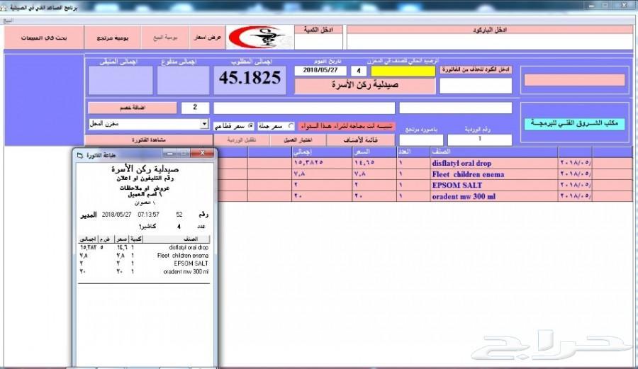 برنامج صيدليات بالنظام والأصناف السعوديه 4500
