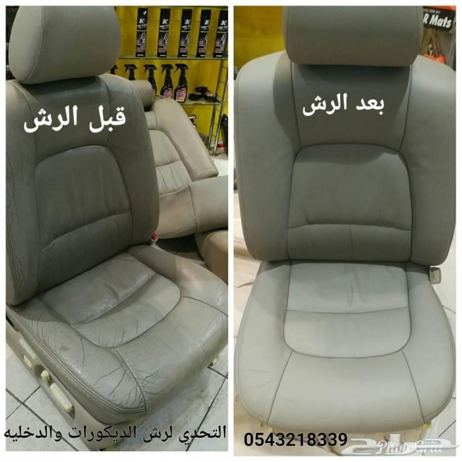 رش داخلية السيارت كامله او قطع وتغير الدخليه