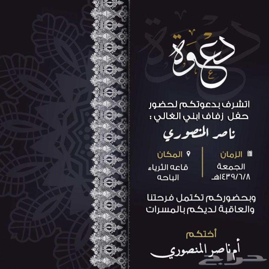 حكم لحاء الشجر مرحبا دعوة زواج للرجال فارغه Zetaphi Org