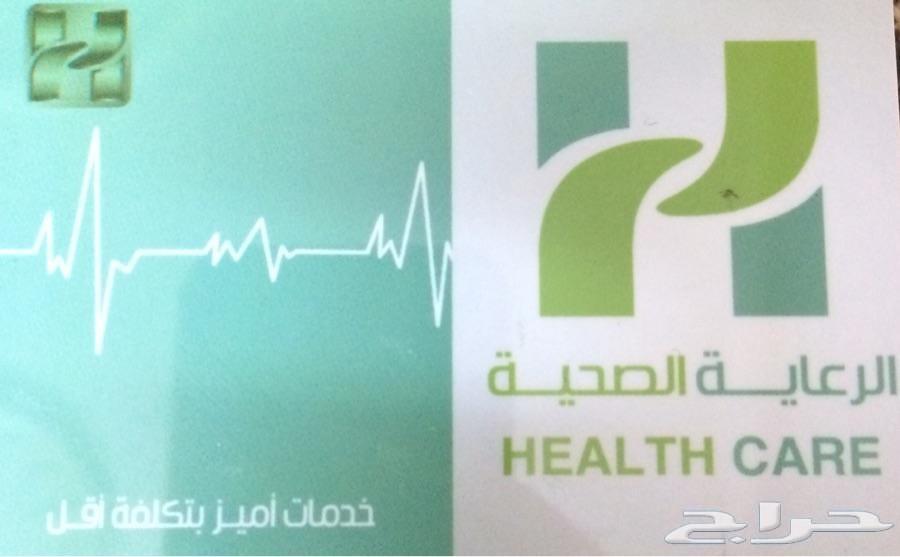بطاقة الرعاية الصحية بطاقة خصومات طبية