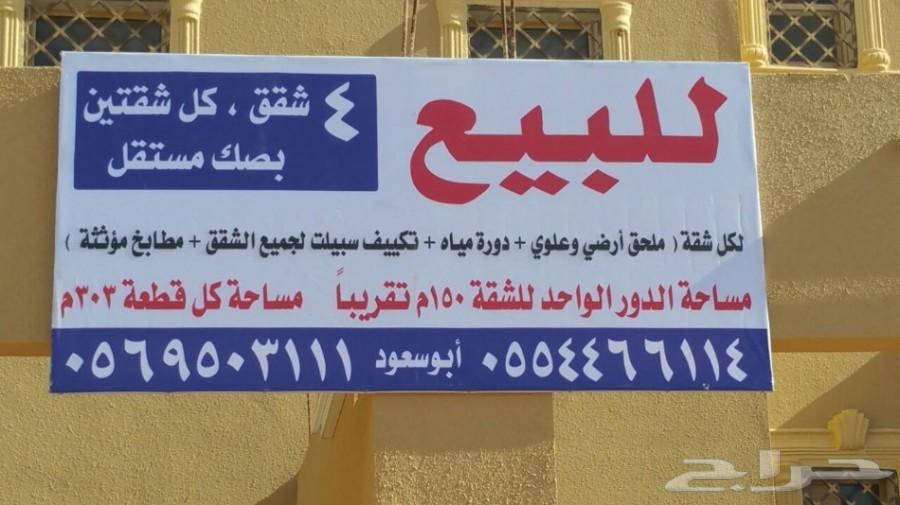 4 شقق كل شقتين بصك مستقل في مدينة الزلفي