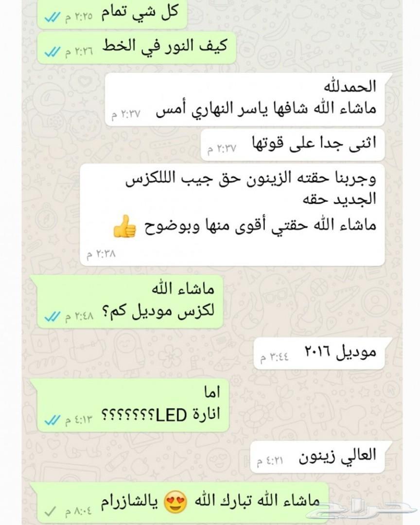 زنون شازرام على gxr جي اكس ار 2016 عالي