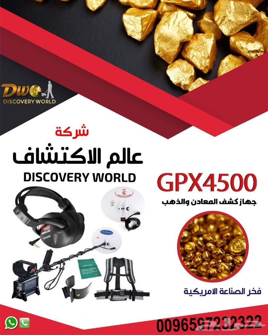 جهاز كشف الذهب جي بي اكس 4500 - في السعودية