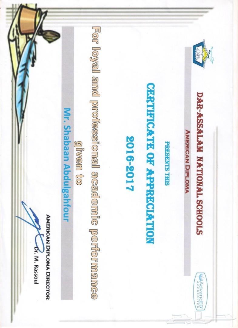 معلم لغة إنجليزية الرياض IELTS  and  TOEFL