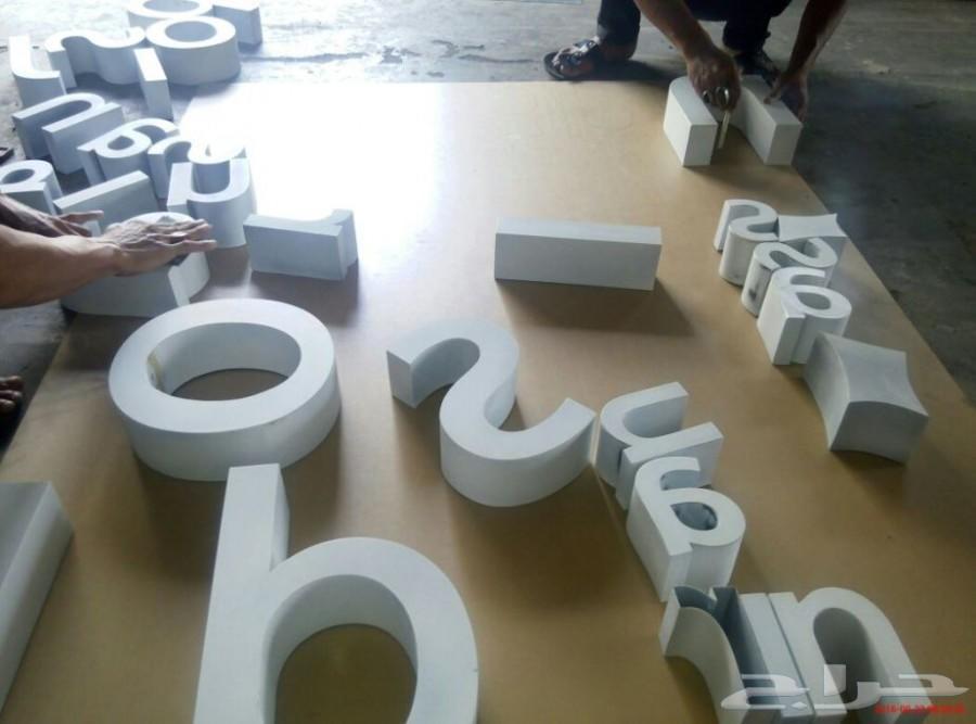 جميع انواع لوحات حروف بارزة 3D Letters Sign