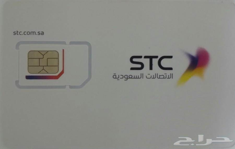 رقم STC (ثلاثي .. ثنائي)  مميز