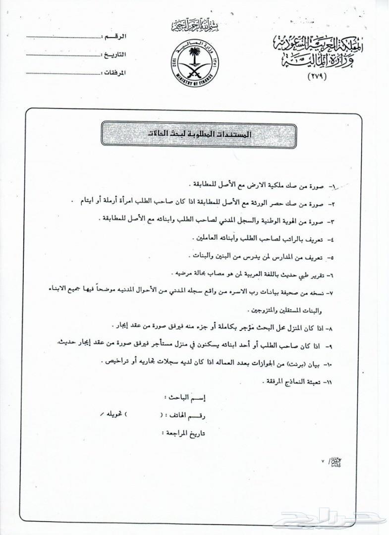اعفاء قرض بنك التنمية الاجتماعية   تفاصيل الإعفاء الملكي ...