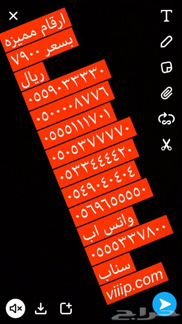 ارقام مميزه متشابهه في الاخير 8-8-8-8 و 0-0-0