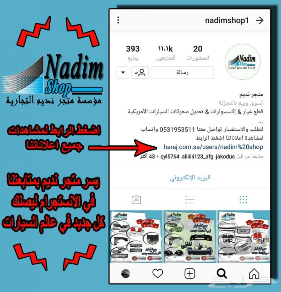 عروض قطع غيار تاهو 2007-2014 باقل الاسعار
