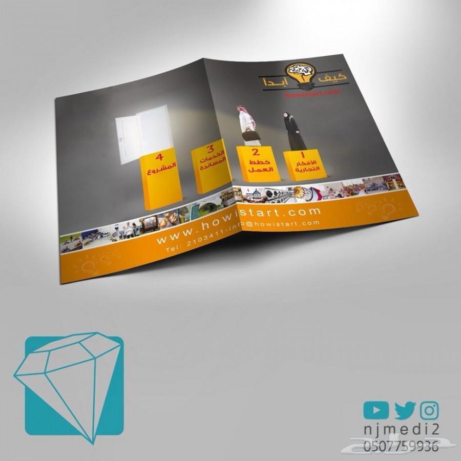تصميم وطباعة دعاية وإعلان