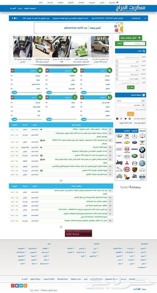 8b410014c تصميم موقع مثل حراج بمميزات احترافية