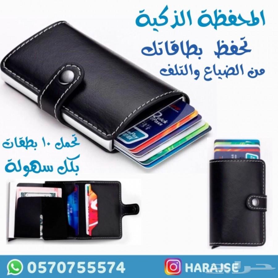 محفظة البطاقات
