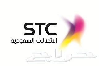 ارقام STC مميزة