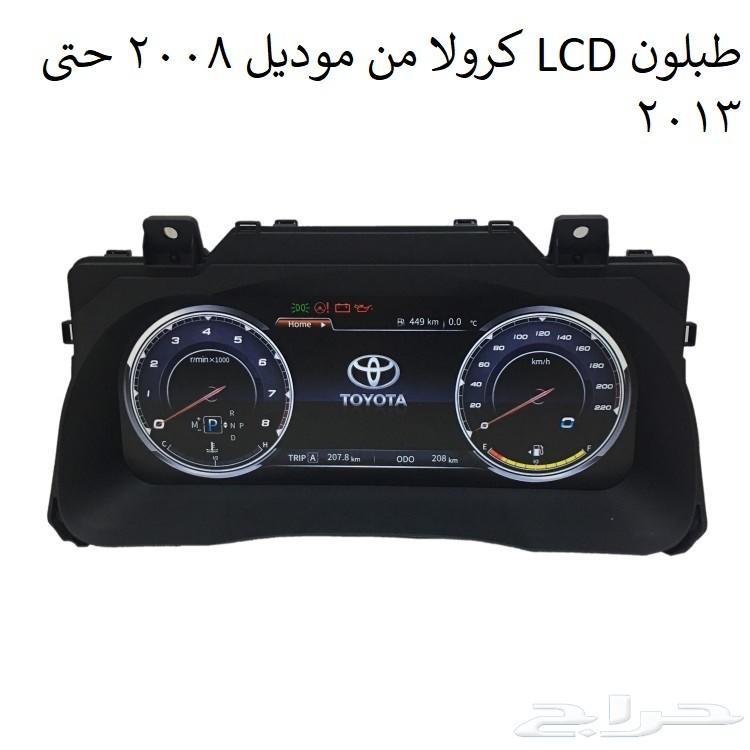 طبلون شاشة LCD كورولا من موديل 2008 حتى 2018