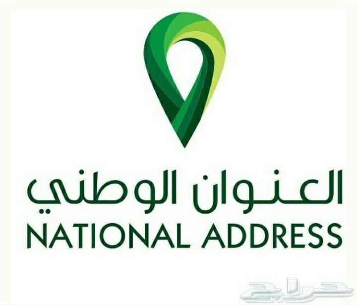 التسجيل في العنوان الوطني والدفع بعد الانجاز