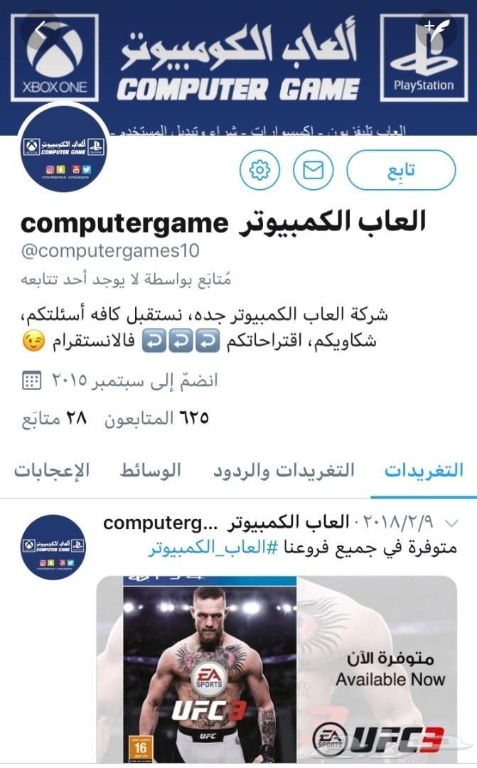 العاب الكمبيوتر احذروا من نصب اعلانات