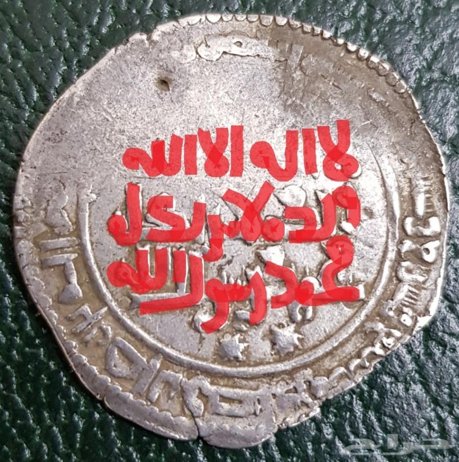 درهم فضة اسلامي يعود لفترة حكم هولاكو