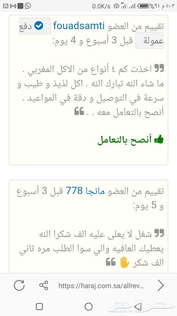 مرقوق ومطازيز نجدي بطحين نجران اسمر