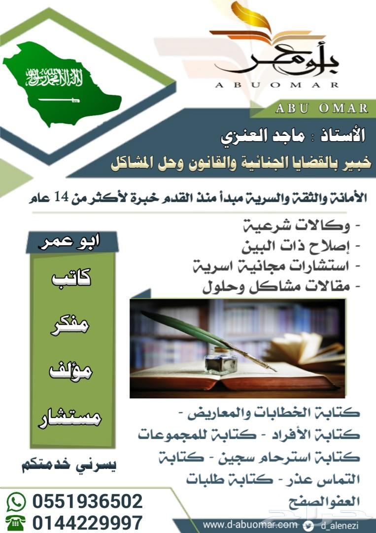 خدمات وزارة العدل (ناجز)