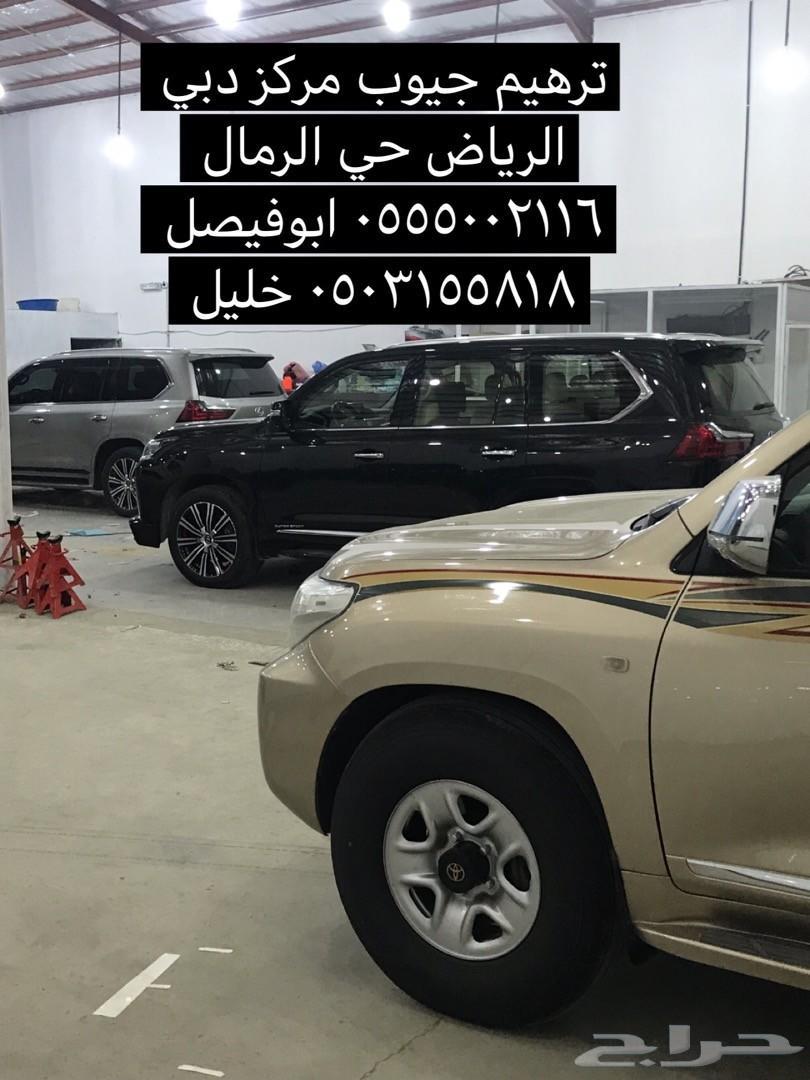 ترهيم GXR 2008 الى VXR 2018 مركز دبي بالرياض