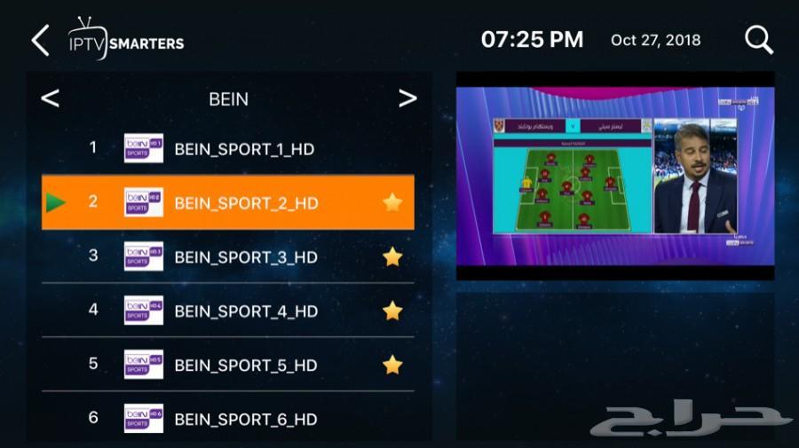 شاهد مباريات  اليوم مع اقوي اشتراك iptv
