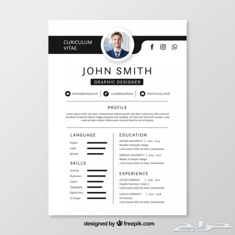 هل تبحث عن عمل - تصميم سيرة ذاتية انفوجرافيك