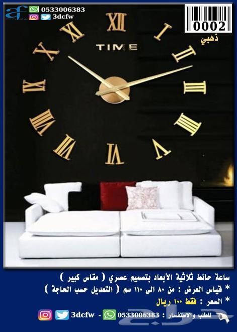 ساعات حائط ثري دي بأسعار مخفضة -Wall Clock 3D