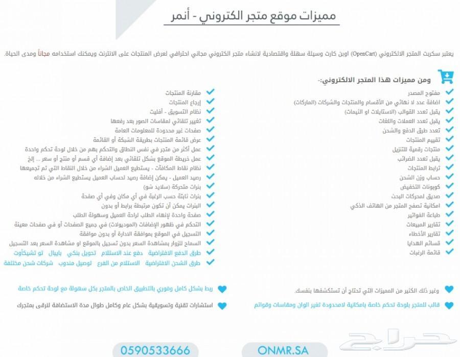 متجر الكتروني وتطبيق تبدأ الأسعار من 250 سنوي