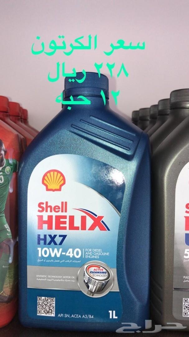 زيت هليكس شل helix