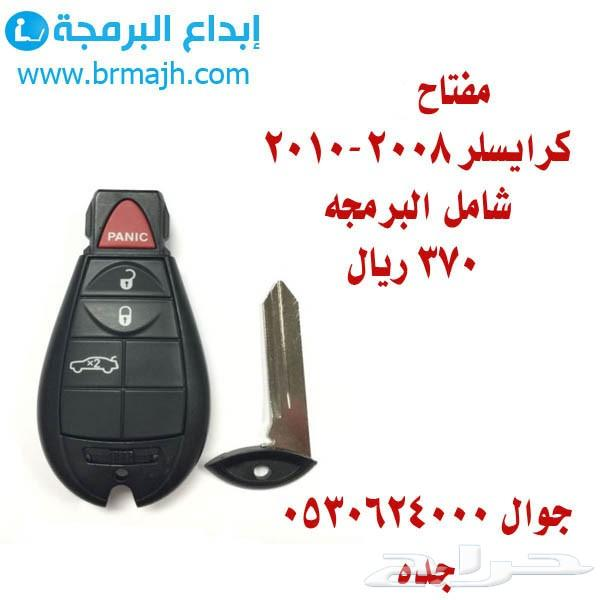 مفتاح ريموت بصمه دورانقو شامل البرمجه