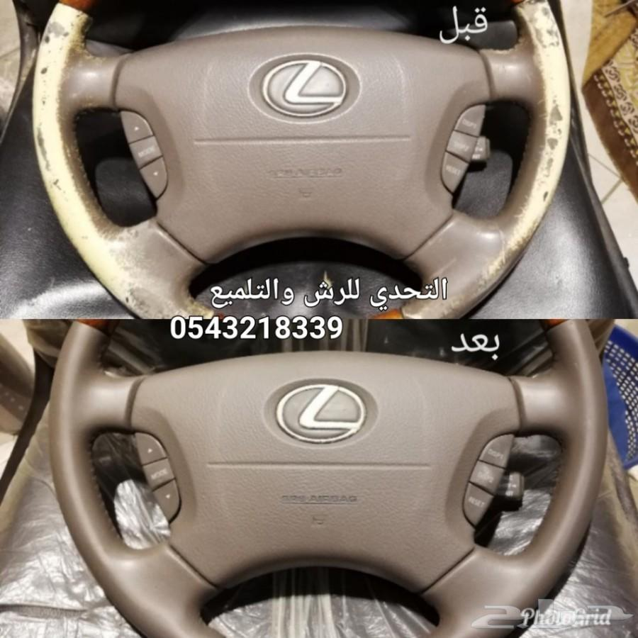 معالجة طاره LS430 رش وتحسين مظهرها