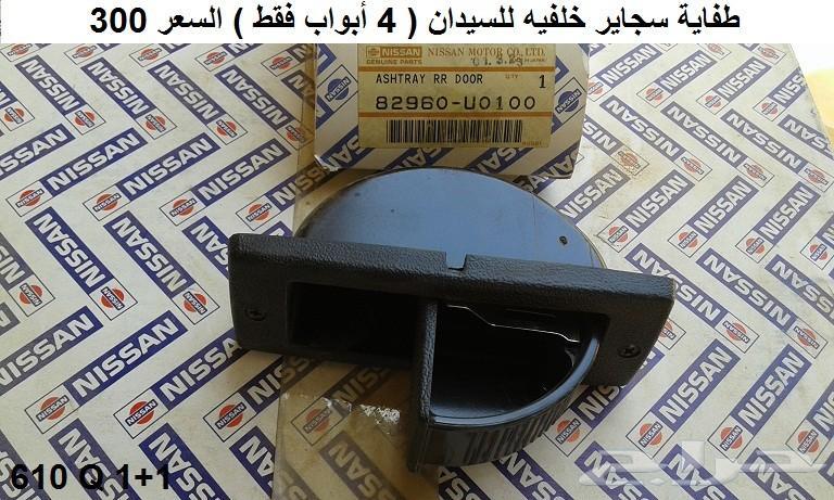 طفاية سجاير 180 بي 73 - 76